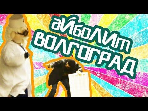 Танцующий Айболит на улицах Волгограда