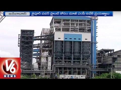 Special Story On Singareni Power Plant  At Jaipur    Adilabad    V6 News