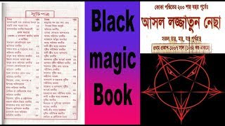 black magic BOOK Lojja tun nessa , Koka pondith ,