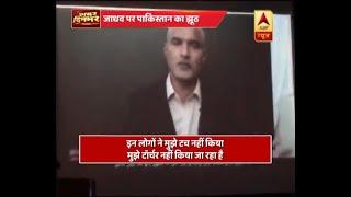 Pakistan conspires and makes Kulbhushan Jadhav speak against India