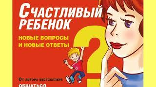"""Юлия Гиппенрейтер """"Счастливый ребенок: новые вопросы и новые ответы"""""""