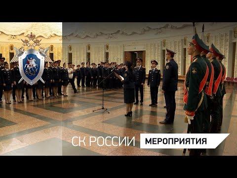 Присяга молодых следователей Москвы