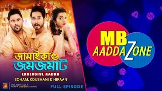 Baccha Shoshur Full Mo Catch — BCMA