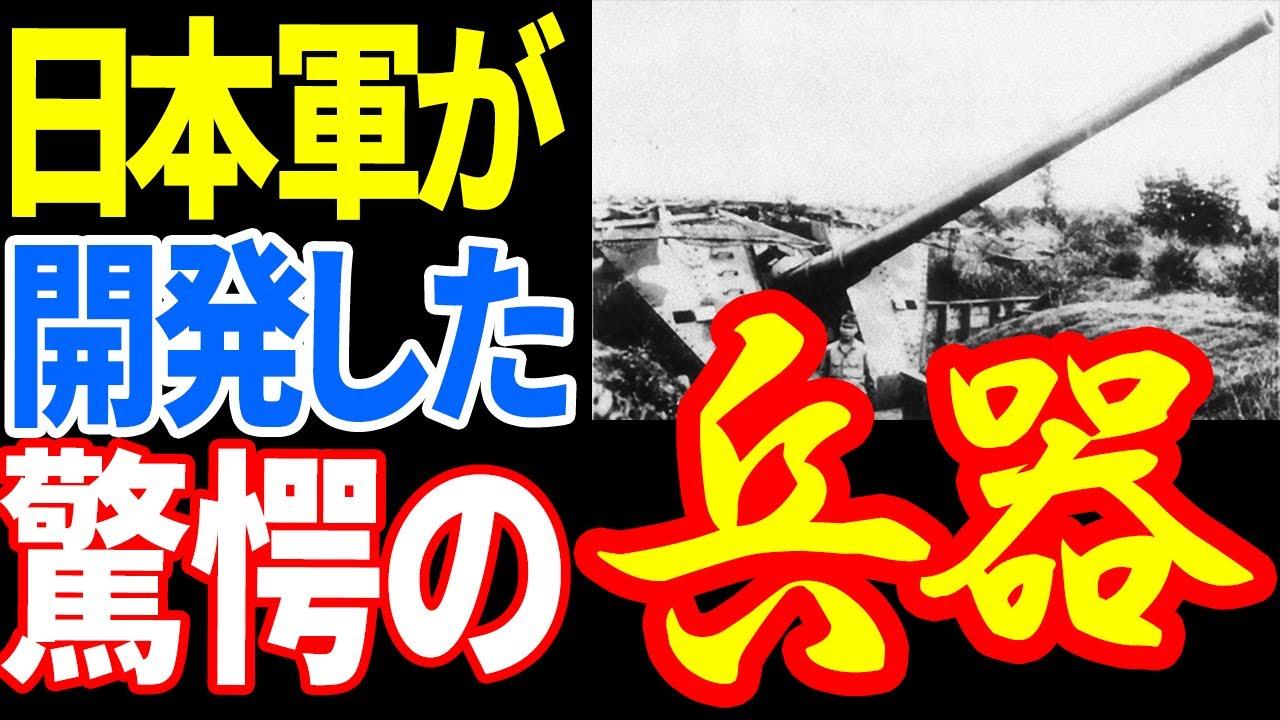 日本軍が開発した驚くべき兵器8選