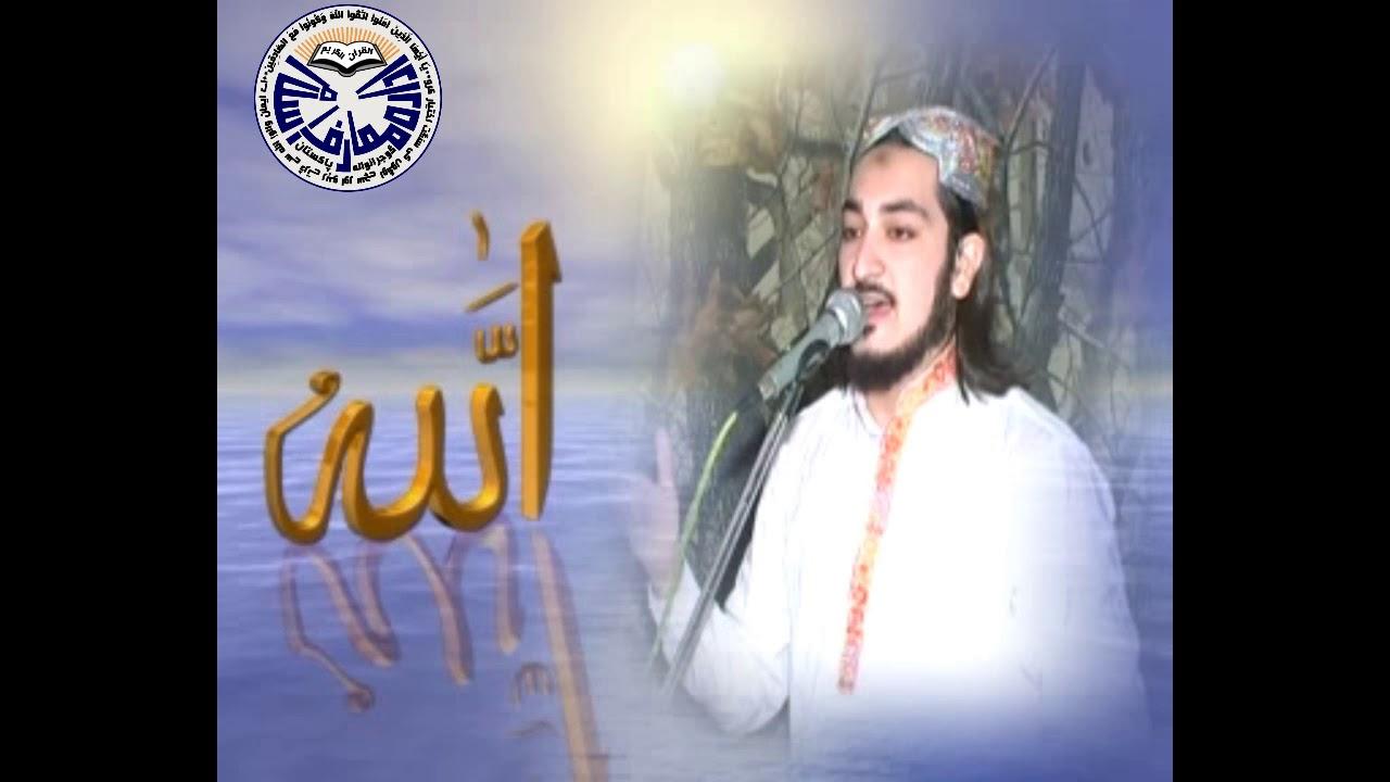 Sirf Aik Bar - Hamd e Bari Tala - Mohammad Salman Iqbal ...
