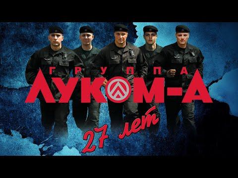 "Группа ""ЛУКОМ-А"" / The LUKOM-A Group"
