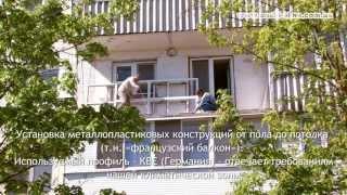 Установка французского балкона. Компания