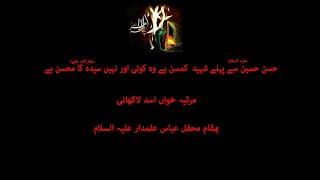 "Noha"" Syeda ka Mohsin(a.s) hai by Asad Lakhani (Short Clip)"