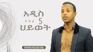 """Addis Hiwot"" - (Part 5)ᴴᴰ | By Mohammed Seid (Abu Hanifa) | #ethioDAAWA"