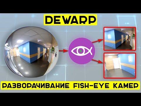TRASSIR Dewarp разворачивание изображения Fish-Eye видеокамер