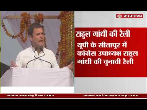 Rahul Gandhi addressed an election rally in Sitapur