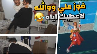 تحدي 1vs1 ضد اخوي فيصل (يفوز علي اعطيه جهازي) 🔥😂!