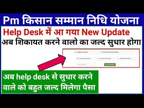 Pm kisan | help desk में आया new update | pm kisan help desk | pm kisan help desk online correction