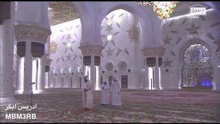الشيخ ادريس ابكر ابتهال مؤثر الليلة 25 رمضان 1441