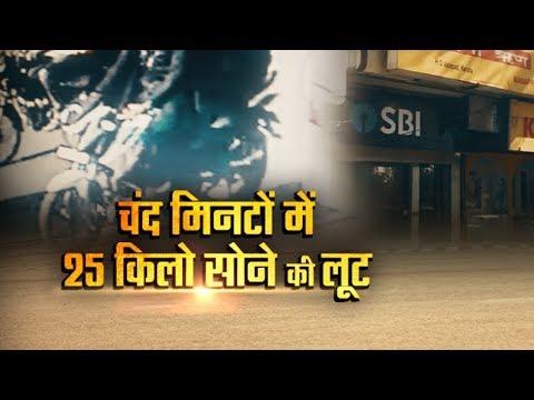 दिन दहाड़े मणप्पुरम गोल्ड बैंक में लूट ... |Loot In Kota | News INdia | Gunah |