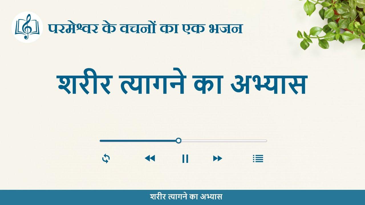 शरीर त्यागने का अभ्यास | Hindi Christian Song With Lyrics