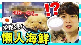 【😋不用煮!】這些日本「懶人即食海鮮🌊」,你都吃過嗎?跟Brownie一樣長的秋刀魚?😱(CC中字)