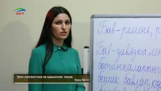 Уроки лингвистики. Кумыкский язык. Урок 14.