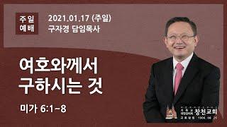 20210117 주일예배 여호와께서 구하시는 것 구자경…