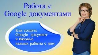 Как создать Google документ.  Word онлайн