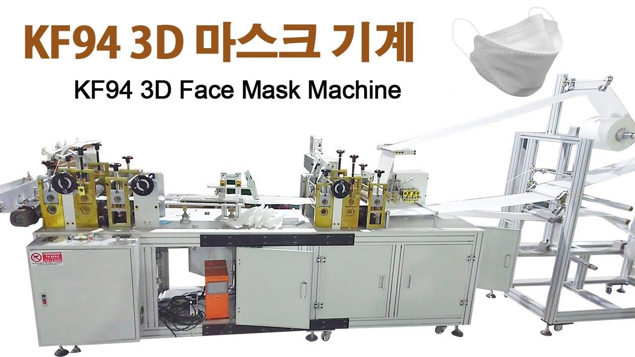 KF94 3D Respiratory Face Mask Making Machine