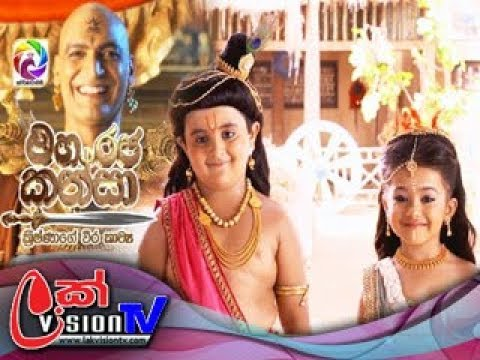 Maharaja Kansa-Episode-48-2018-05-20 Part 1
