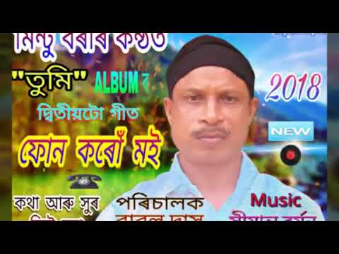 Phone Koru Moi By Mintu Bora, Assamese New Song, Editor Asomi Dj Kalpa