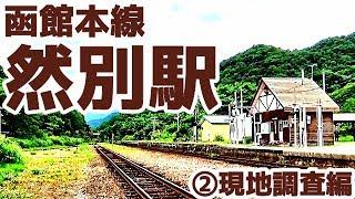 【大江鉱山】函館本線S20然別駅②現地調査編【セミ】