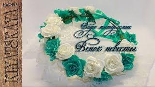 видео Венки из живых цветов - модный свадебный аксессуар