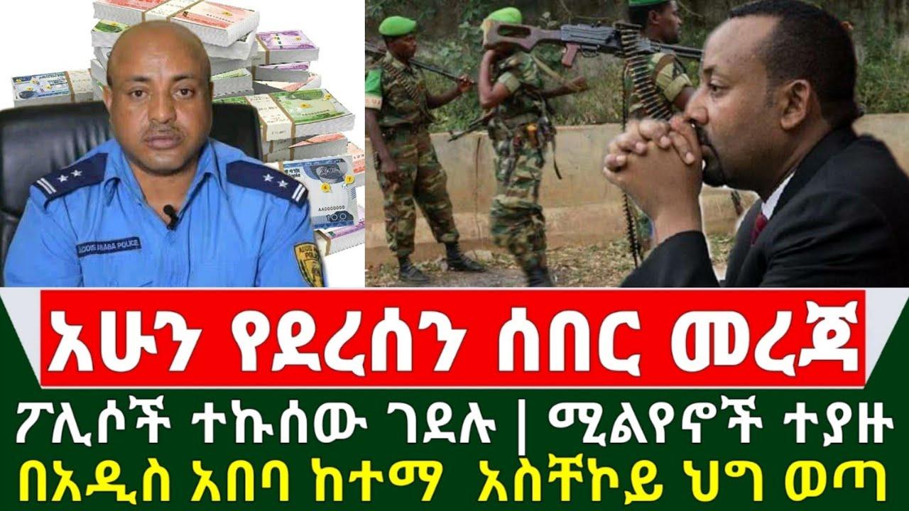 Ethiopia ሰበር መረጃ - ፖሊሶች ተኩሰው ገ.ደ.ሉ | ሚልየኖች ተያዙ | በአዲስ አበባ ከተማ አስቸኳይ ህግ ወጣ | Abel birhanu