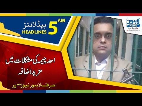 05 AM Headlines Lahore News HD - 14 March 2018