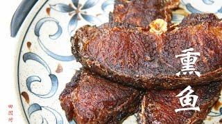 【田园时光美食】厨房新手都能做的上海熏鱼(附烤箱版)Shanghainese smoked fish(中文版)