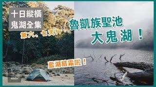 在山上10天!  鬼湖全集D6、7 帳篷結霜❄啦探訪魯凱族的聖池大鬼湖、他羅瑪琳池