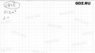 № 945- Математика 5 класс Зубарева