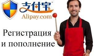 видео Как зарегистрироваться на Алипей (Alipay): пошаговая инструкция
