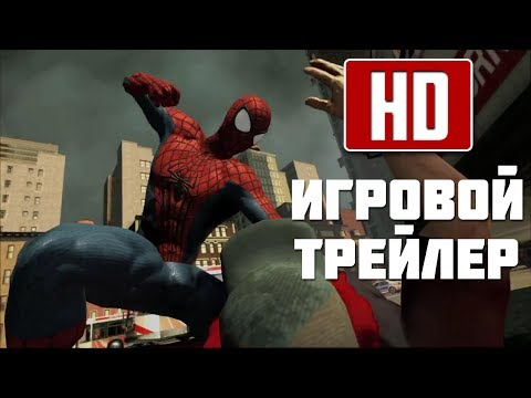 Прохождение The Amazing Spider-Man - 1я часть