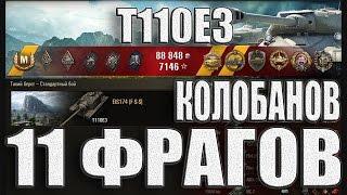 Т110Е3 КРАСАВА Колобанов 11 фрагов. Тихий берег – лучший бой T110E3 World of Tanks.
