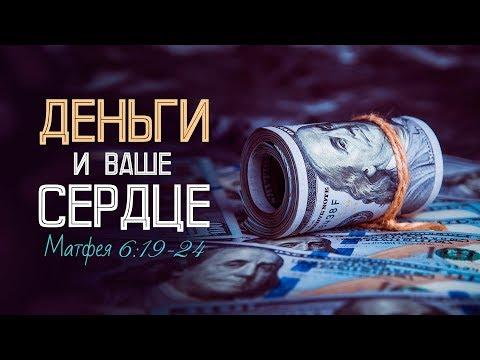 Деньги и ваше сердце (Алексей Коломийцев)