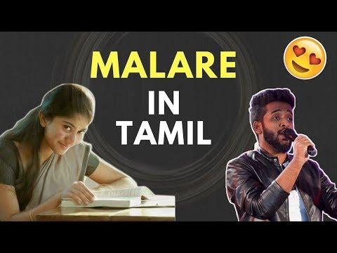 Malare -Premam (Tamil Version) | Rajaganapathy