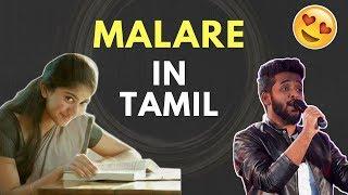 Malare - Premam (Tamil Version) | Rajaganapathy