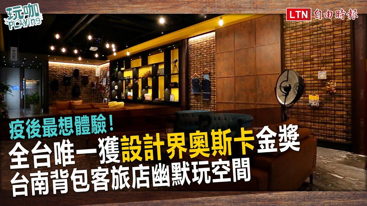 <疫後最想體驗!全台唯一獲「設計界奧斯卡」金獎 台南背包客旅店幽默玩空間