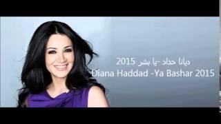 Diana Haddad -Ya Bashar 2015 ديانا حداد - يا بشر