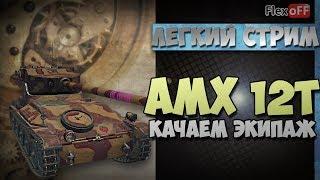 AMX 12 t. Качаем экипаж. World of Tanks