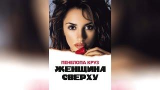 Женщина сверху (2003)