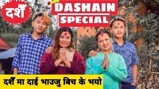 Dashain Special दशैँ विशेष ||Nepali Comedy Short Film || Local Production || October 2020