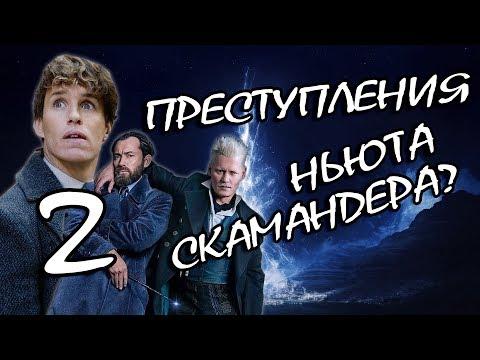 ФАНТАСТИЧЕСКИЕ ТВАРИ 2 или какие ПРЕСТУПЛЕНИЯ ГРИНДЕВАЛЬДА ждут в фильме?