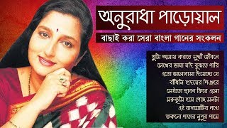 বেষ্ট অফ অনুরাধা পাড়োয়াল || Best Of Anuradha Paudwal Songs || Indo-Bangla Music.mp3