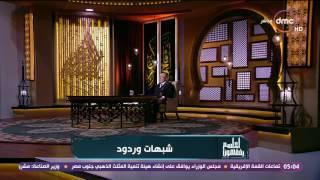 لعلهم يفقهون - الشيخ خالد الجندي: الإسلام حريص على الوسطية في كل آيات القرآن الكريم