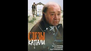Suze su kapale - Ruski film sa prevodom(, 2017-06-17T17:53:24.000Z)