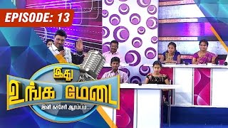 Ithu Unga Medai spl show 30-08-2015 Episode 13 full hd youtube video 30.8.15 | Watch Vendhar tv shows online 30th August 2015